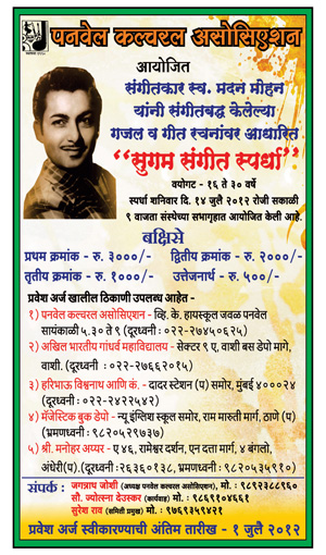 Madan mohan the musical legend the official website of madan mohan 14 july sugam sangeet spardha a ghazal competition based on madanjis songs in panvel the panvel cultural association is organizing sugam sangeet spardha stopboris Gallery